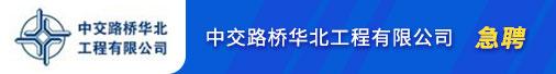 中交路桥华北工程有限公司招聘信息