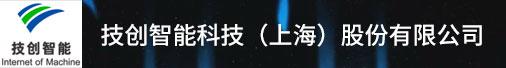 技创智能科技(上海)股份有限公司招聘信息