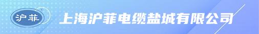 上海沪菲电缆有限公司招聘信息