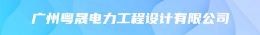 广州粤晟电力工程设计有限公司招聘信息