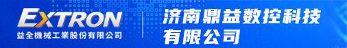 济南鼎益数控科技有限公司招聘信息