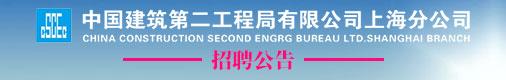 中国建筑第二工程局有限公司上海分公司招聘信息
