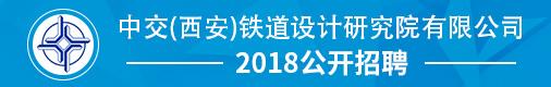 中交(西安)铁道设计研究院有限公司招聘信息
