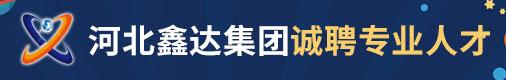 河北鑫达钢铁有限公司招聘信息