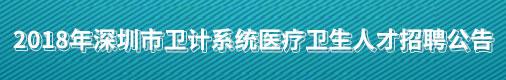 2018年深圳市卫计系统医疗卫生人才招聘公告招聘信息