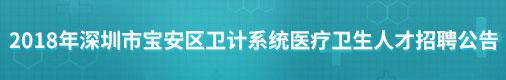 2018年深圳市宝安区卫计系统医疗卫生人才招聘公告招聘信息