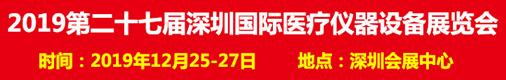 2019第二十七届深圳国际医疗仪器设备展览会招聘信息