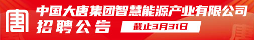 中国大唐集团智慧能源产业有限公司招聘公告招聘信息
