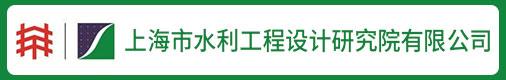 上海市水利工程設計研究院有限公司招聘信息