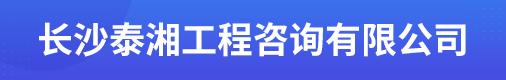 长沙泰湘工程咨询有限公司招聘信息