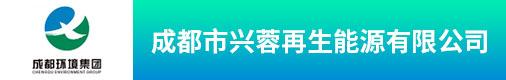 成都市兴蓉再生能源有限公司招聘信息