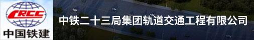 中鐵二十三局集團軌道交通工程有限公司招聘信息