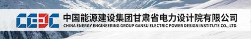 中国能源建设集团甘肃省电力设计院有限公司招聘信息