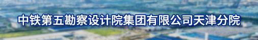 中鐵第五勘察設計院集團有限公司天津分院招聘信息