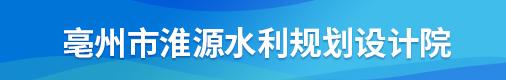 亳州市淮源水利规划设计院招聘信息