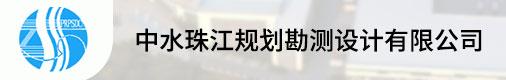 中水珠江规划勘测设计有限公司招聘信息