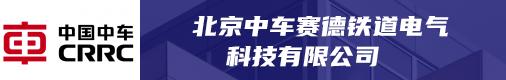 北京中車賽德鐵道電氣科技有限公司招聘信息