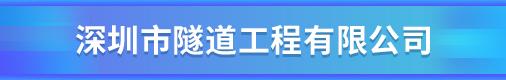 深圳市隧道工程有限公司招聘信息