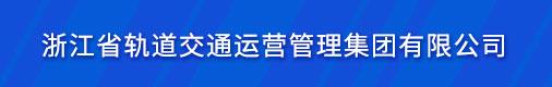 浙江省軌道交通運營管理集團有限公司招聘信息