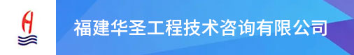 福建华圣工程技术咨询有限公司招聘信息