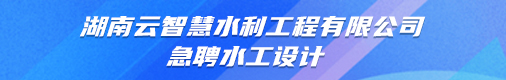 湖南云智慧水利工程有限公司招聘信息
