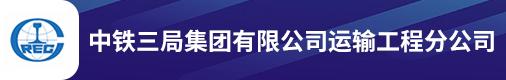 中鐵三局集團有限公司運輸工程分公司招聘信息