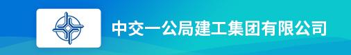 中交一公侷(jian)建工集團有限公司招(pin)聘信息