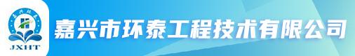 嘉兴市环泰工程技术有限公司招聘信息