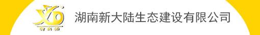 湖南新大陆生态建设有限公司招聘信息