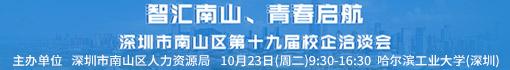 智慧南山、青春启航 深圳市南山区第十九届校企洽谈会招聘信息