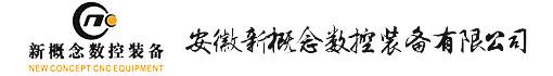 安徽新概念数控装备有限公司招聘信息