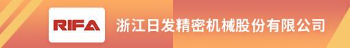 浙江日发精密机械股份有限公司招聘信息