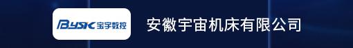 安徽宇宙机床有限公司招聘信息