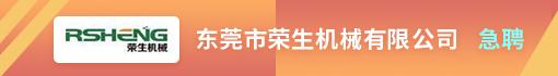 东莞市荣生机械有限公司招聘信息