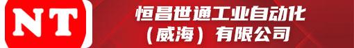 恒昌世通工业自动化(威海)有限公司招聘信息