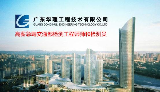 广东华理工程技术有限公司
