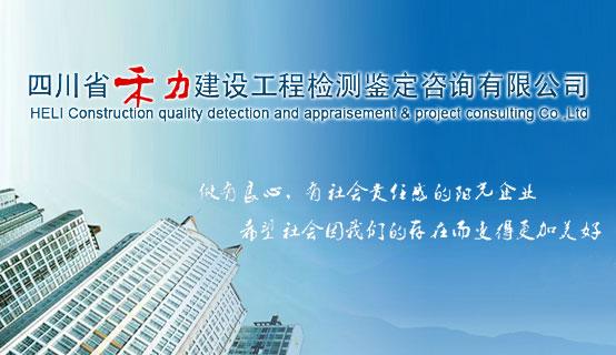 四川省禾力建设工程检测鉴定咨询有限公司