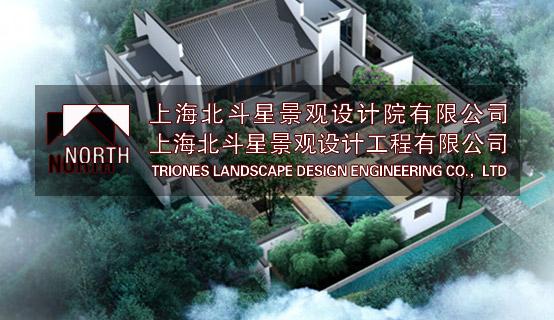 上海北斗星景观设计院有限公司