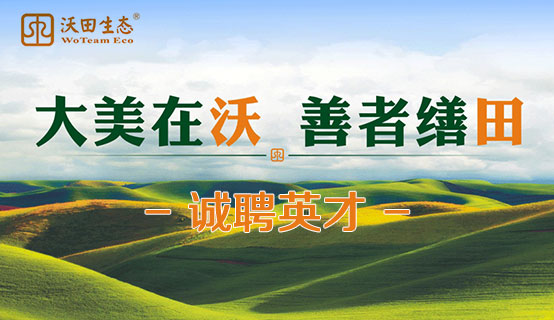 武汉沃田生态科技有限公司