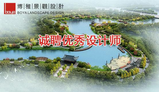 深圳市博雅景观设计有限公司��Ƹ��Ϣ