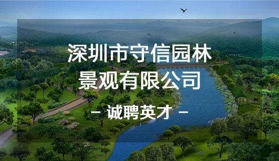 深圳市守信园林景观有限公司��Ƹ��Ϣ