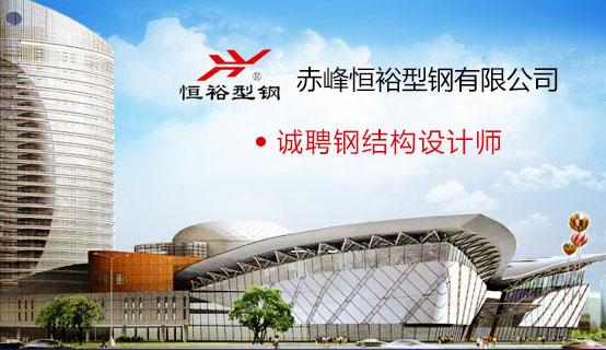 赤峰恒裕型钢有限公司