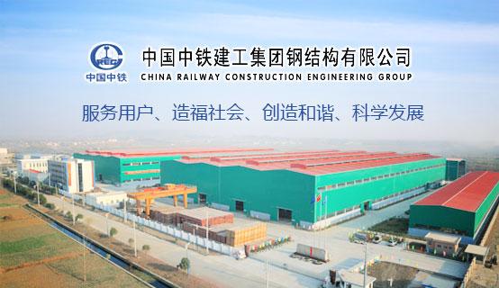 中铁建工集团钢结构有限公司
