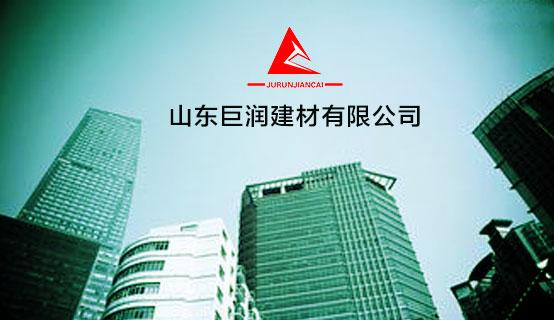 山东巨润建材有限公司