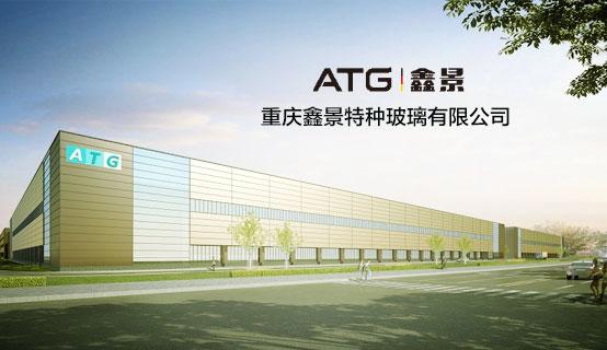 重庆鑫景特种玻璃有限公司