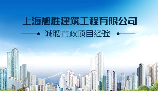 上海旭胜建筑工程有限公司