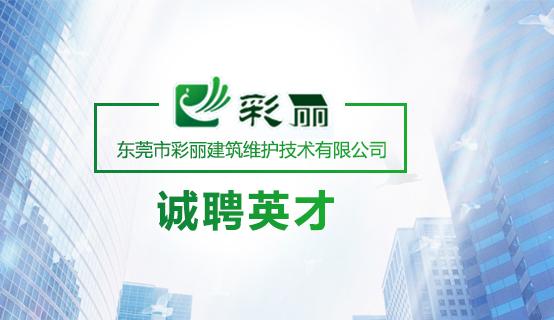 东莞市彩丽建筑维护技术有限公司