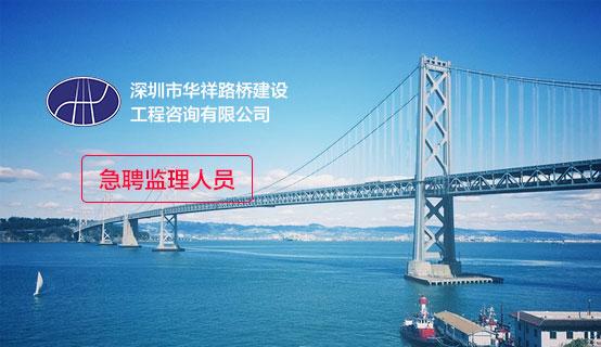 深圳市华祥路桥建设工程咨询有限公司
