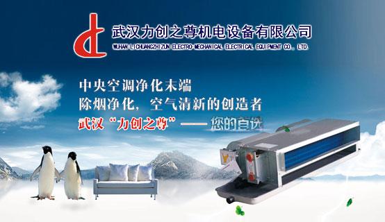 武汉力创之尊机电设备有限公司