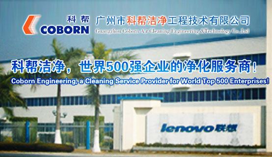 广州市科帮洁净工程技术有限公司